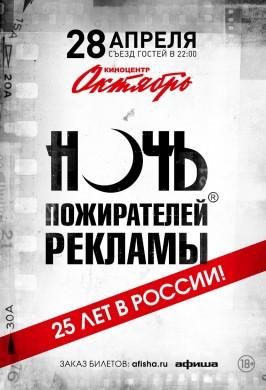 Ночь пожирателей рекламы, VIP-Фуршет (Зал Lounge)