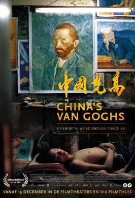 Китайские Ван Гоги