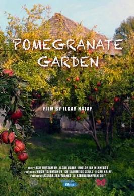 Гранатовый сад
