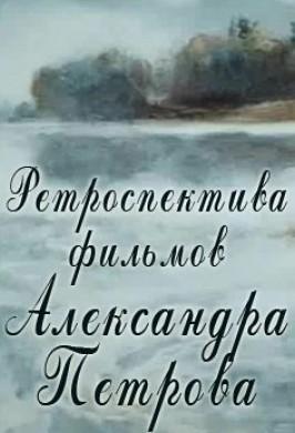 Ретроспектива Александра Петрова