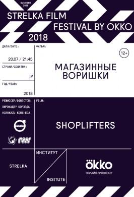 Strelka Film Festival by Okko. Магазинные воришки