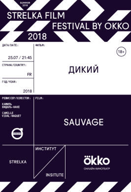 Strelka Film Festival by Okko. Дикий