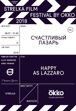 Strelka Film Festival by Okko. Счастливый Лазарь