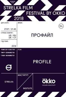Strelka Film Festival by Okko. Профайл