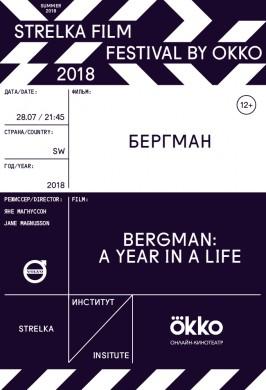 Strelka Film Festival by Okko. Бергман