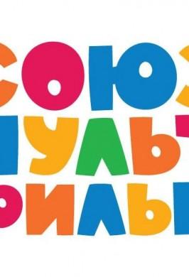 Программа «Союзмультфильм»
