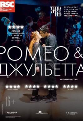 RSC: Ромео и Джульетта