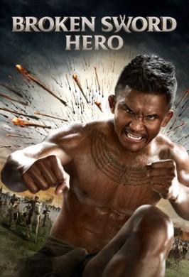 Легенда о герое со сломанным мечом