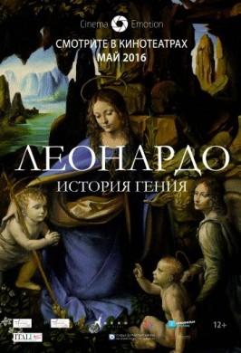 Леонардо да Винчи. История Гения
