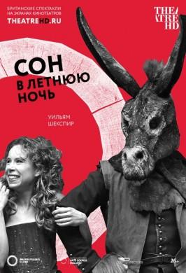 TheatreHD: Сон в летнюю ночь