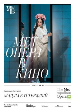 TheatreHD: Мадам Баттерфляй (The Met: Live in HD)