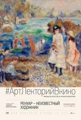 #АртЛекторийВкино: Ренуар – Неизвестный художник
