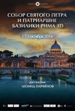 Собор Святого Петра и патриаршие базилики Рима