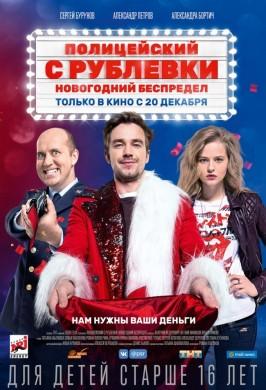 Полицейский с Рублевки: Новогодний беспредел