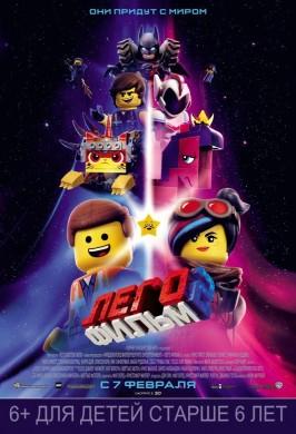 Лего Фильм-2