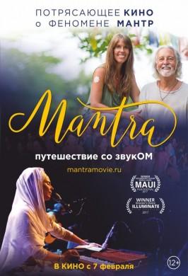 Мантра - путешествие со звукОМ!