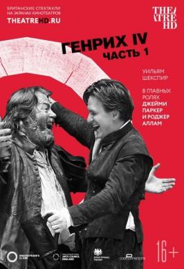 TheatreHD: Globe: Генрих IV (Часть 1)