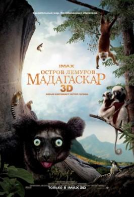 Остров лемуров: Мадагаскар 3D