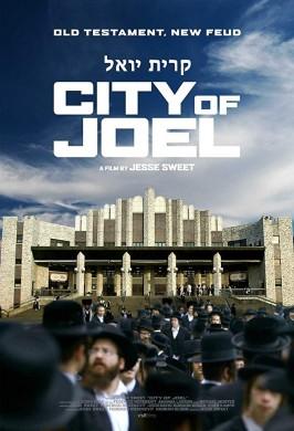 Город Йоэля