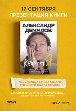 Громкая связь. Презентация книги А.Демидова