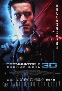 Терминатор 2: Судный день 3D