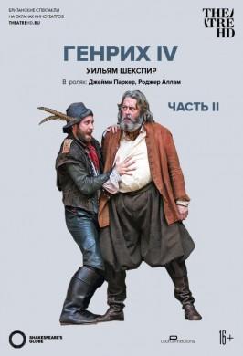 TheatreHD: Globe: Генрих IV (Часть 2)