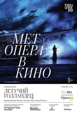 TheatreHD: Мет: Летучий голландец
