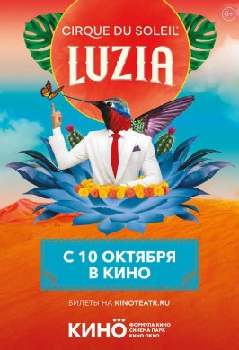 Шоу Luzia от «Цирк дю Солей»