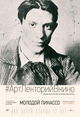 #АртЛекторийВкино: Молодой Пикассо