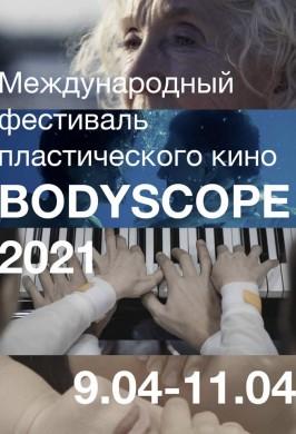 Фестиваль Bodyscope. Конкурсная программа №1