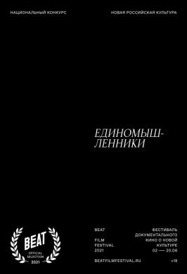 Национальный конкурс. Единомышленники (Beat Film Festival 2021)