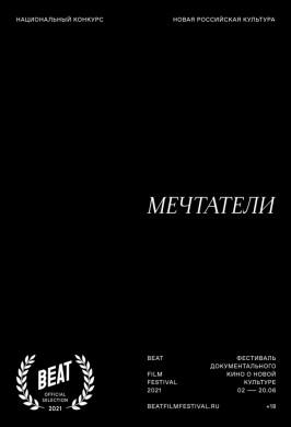 Национальный конкурс. Мечтатели (Beat Film Festival 2021)
