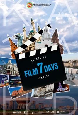 Альманах «Кино за 7 дней»