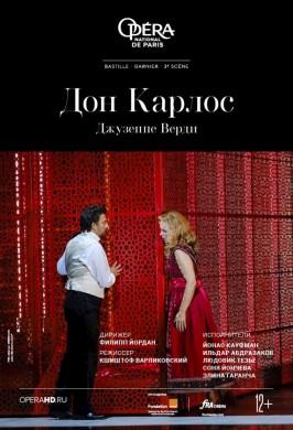 ONP опера: Дон Карлос