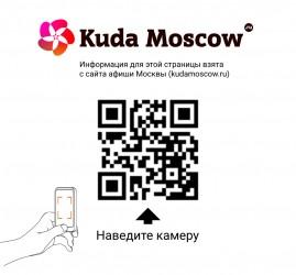 Топ-10 лучших событий навыходные 5 и 6 декабря вМоскве 2020