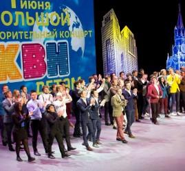 Благотворительный концерт «КВН – детям!» 2017