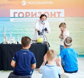 Экологический фестиваль «Горизонт» в «Москвариуме» 2021