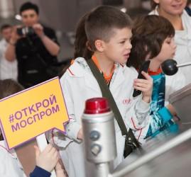 Акция «Открой#Моспром» 2020