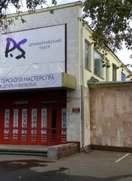 Московский драматический театр «Постскриптум»