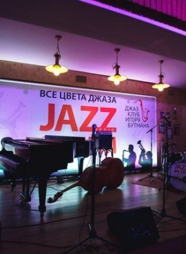 Джаз-клуб Игоря Бутмана