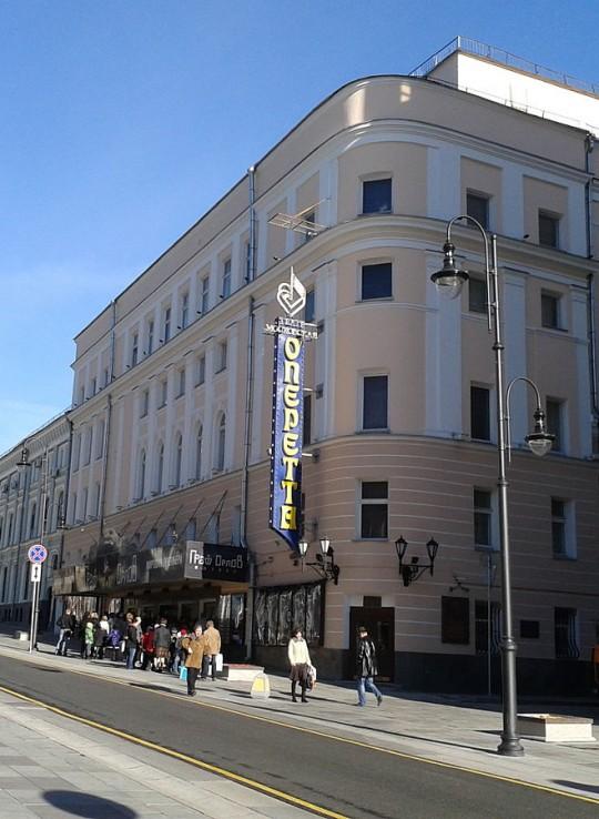 Московский государственный академический театр оперетты