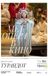 TheatreHD: Турандот (The Met: Live in HD)