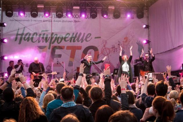 Благотворительный фестиваль «Настроение– ЛЕТО» 2019