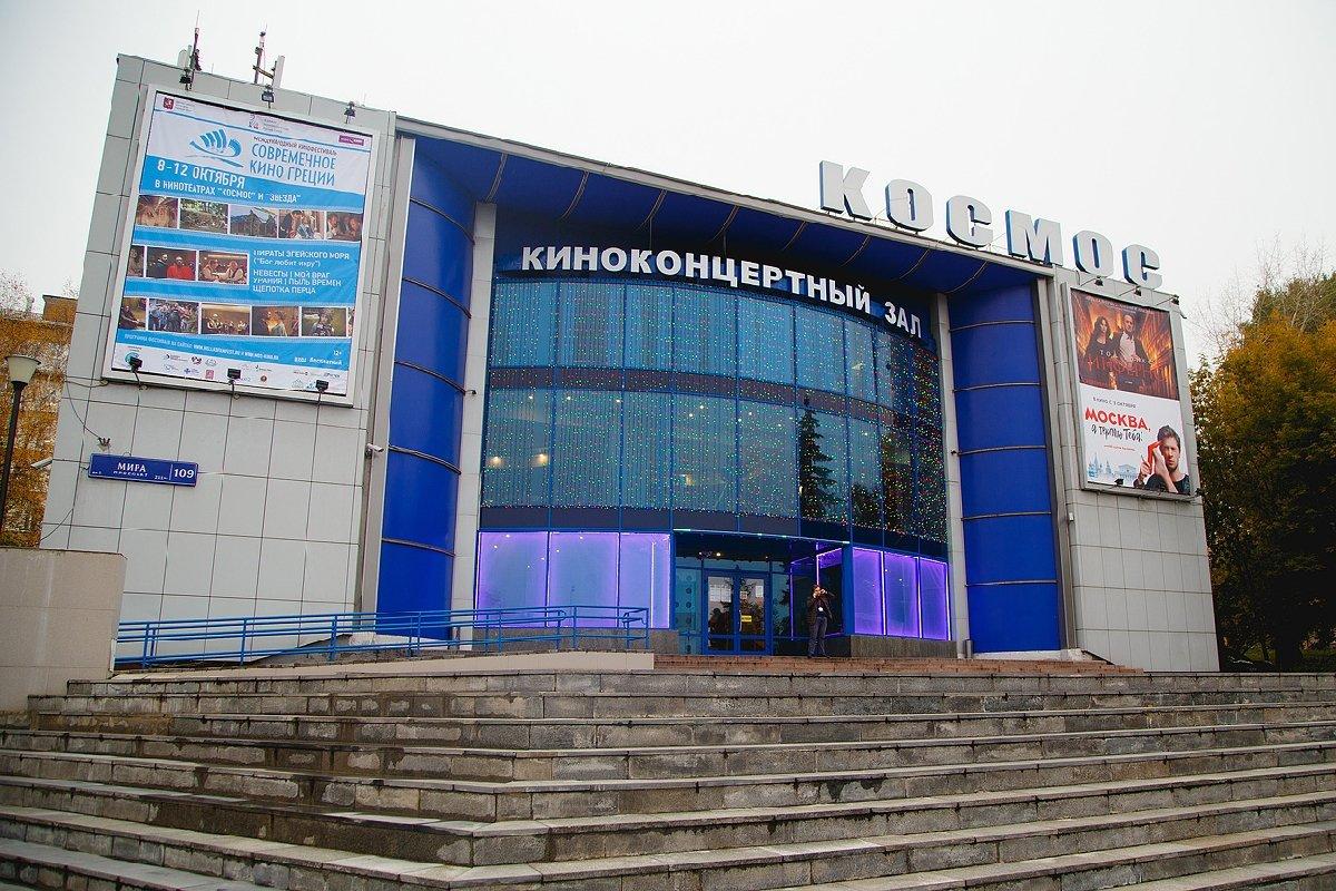 День города вкинотеатре «Москино Космос» 2020