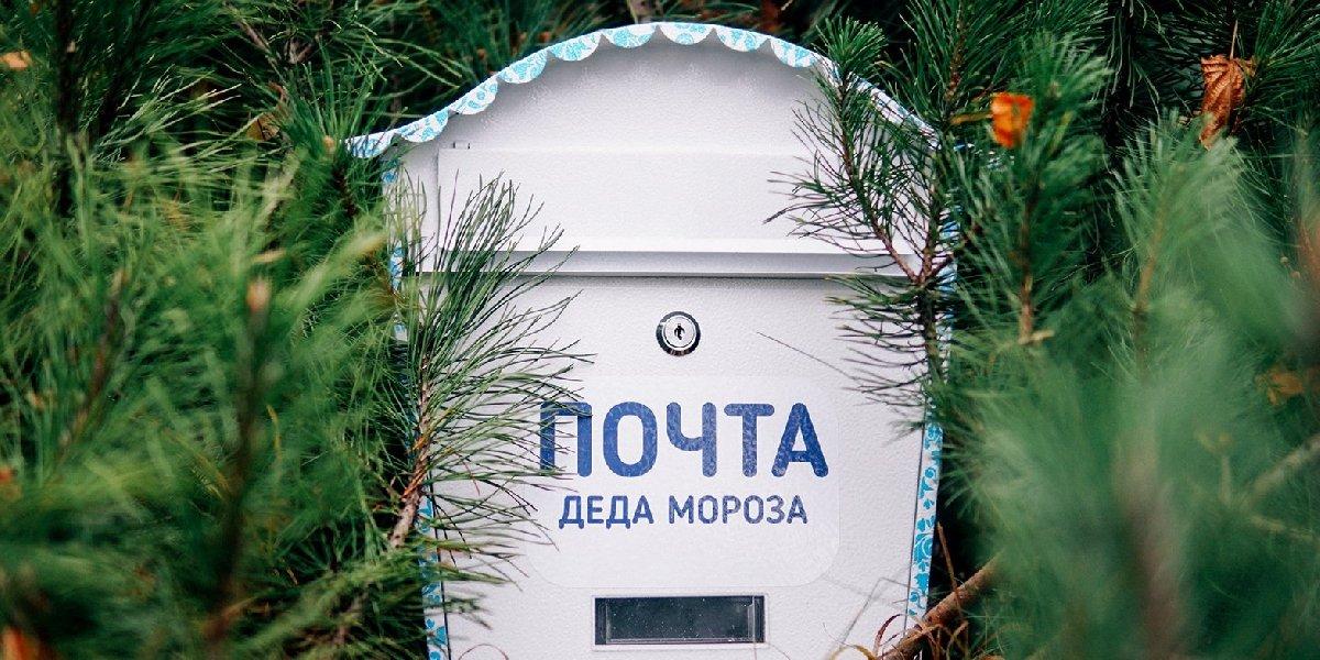 Почта Деда Мороза впарках Москвы 2019