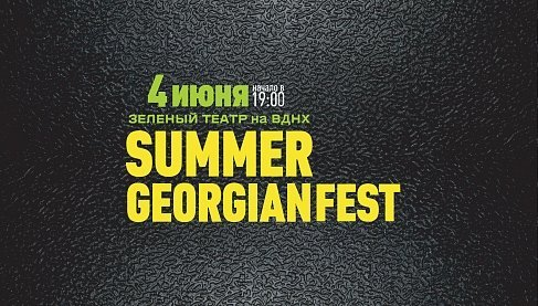 Summer Georgian Fest 2016