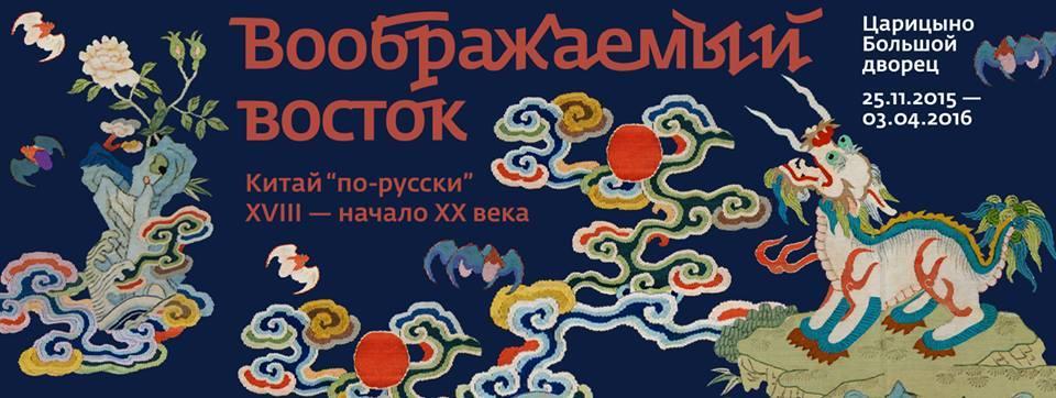 Выставка «Воображаемый Восток: Китай по-русски. XVIII–начало XXвека»