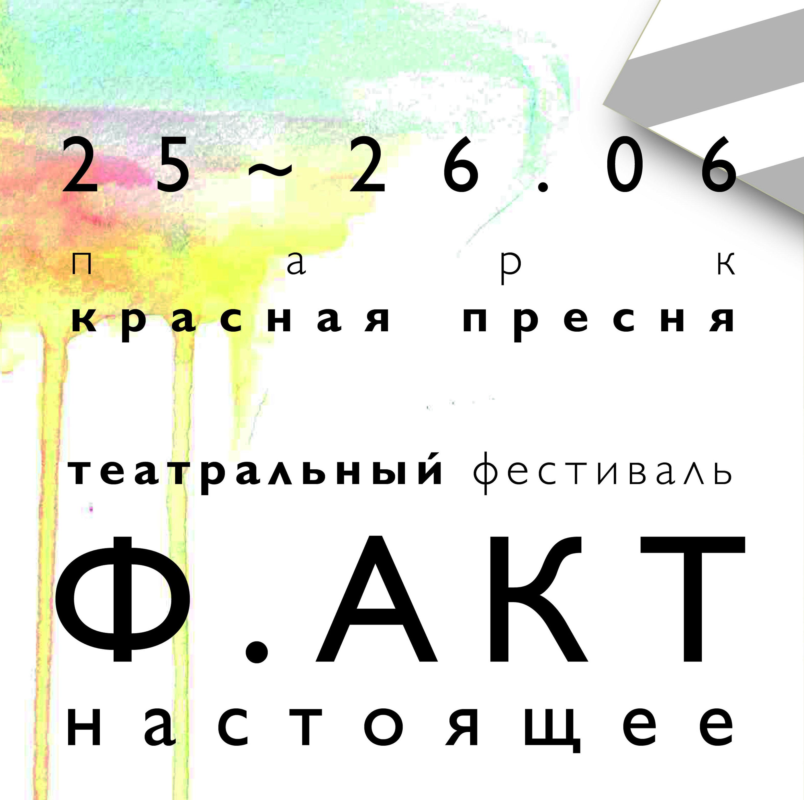 Фестиваль «Ф.АКТ: Настоящее» 2016