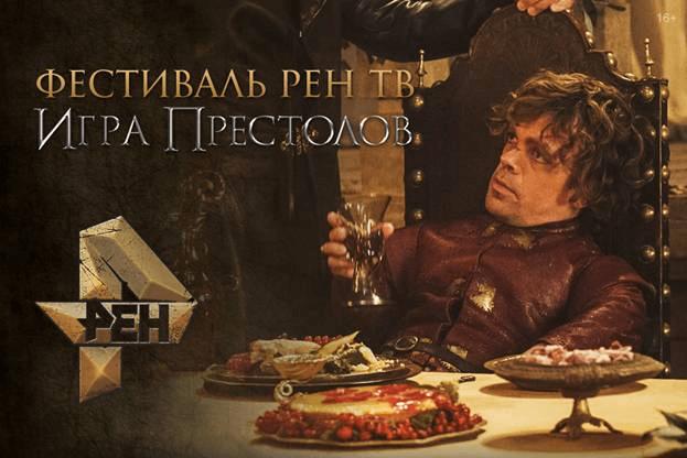 Фестиваль «Игра престолов РЕН ТВ»