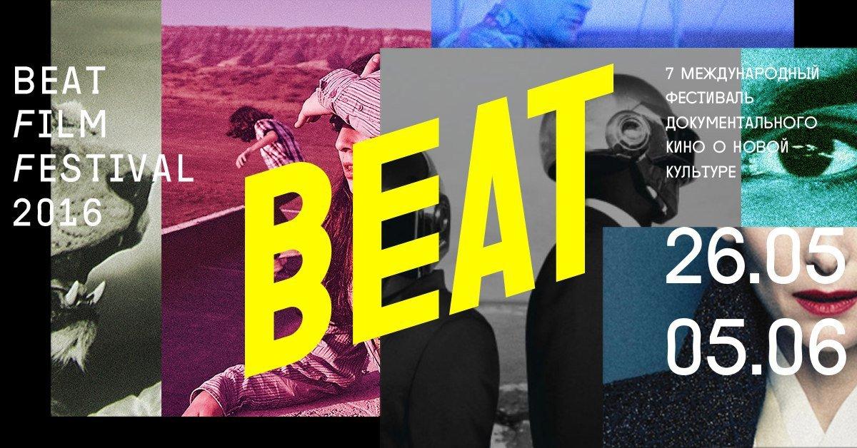 Beat Film Festival 2016